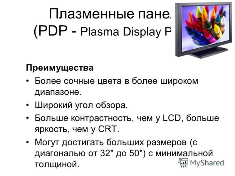 Мониторы ЖК (LCD) - Недостатки цветопередачи и невозможность калибровки (не подходит дизайнерам и художникам). Только родное разрешение. Недостаточные контрастность, быстродействие и стойкость к механическим повреждениям. Ограниченный угол обзора. На