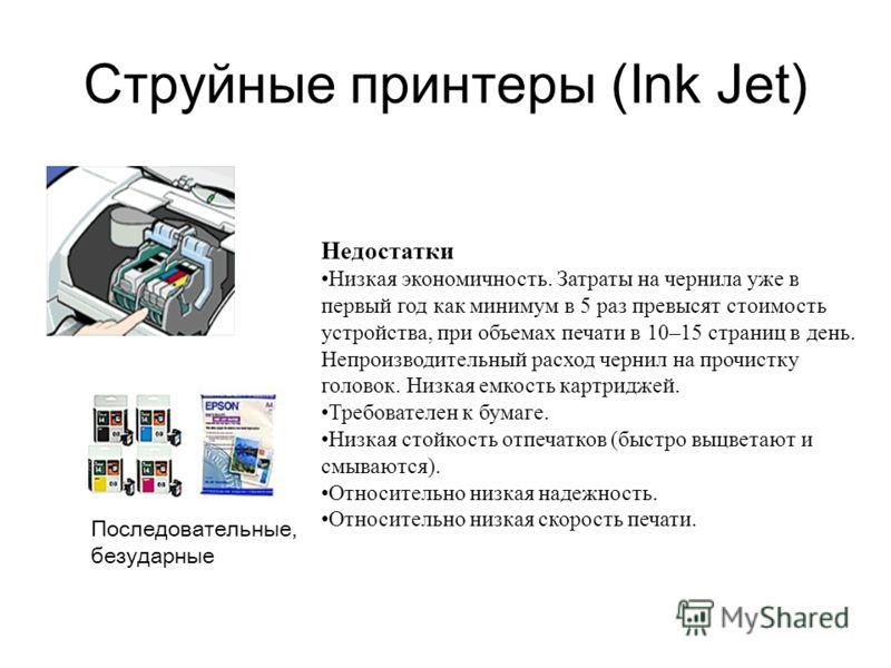 Струйные принтеры (Ink Jet) Принцип действия Изображение формируется из микрокапель ( ~ 50 мкм) чернил, которые выдуваются из сопел картриджа. Каждая строка цветного изображения проходится как минимум 4 раза (CMYK). Количество сопел обычно от 16 до 6
