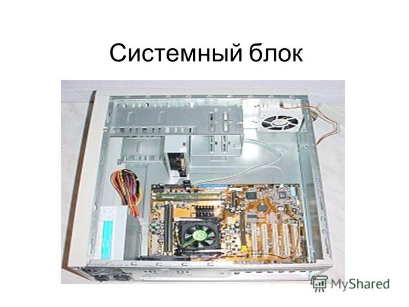 Структура ПК 13) мультимедиа компоненты звуковая карта, CD-ROM, DVD-ROM, карты видео ввода-вывода; 14) устройства коммуникаций модем, сетевая карта.