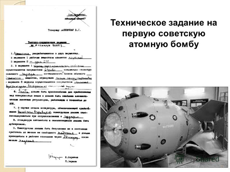 Техническое задание на первую советскую атомную бомбу 71