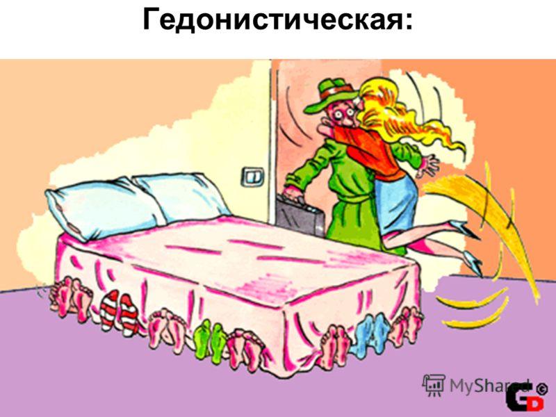 Гедонистическая: