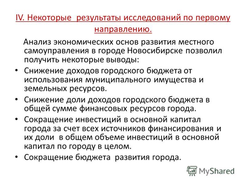 IV. Некоторые результаты исследований по первому направлению. Анализ экономических основ развития местного самоуправления в городе Новосибирске позволил получить некоторые выводы: Снижение доходов городского бюджета от использования муниципального им