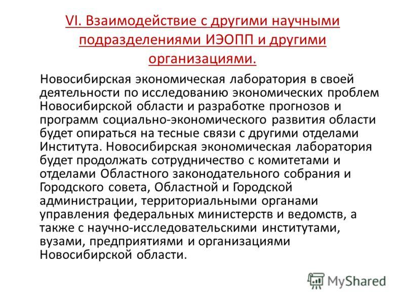 VI. Взаимодействие с другими научными подразделениями ИЭОПП и другими организациями. Новосибирская экономическая лаборатория в своей деятельности по исследованию экономических проблем Новосибирской области и разработке прогнозов и программ социально-