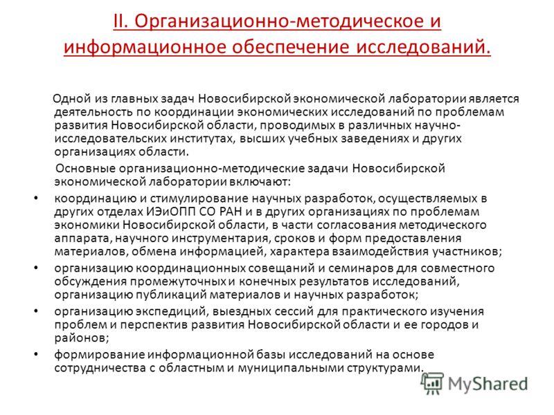 II. Организационно-методическое и информационное обеспечение исследований. Одной из главных задач Новосибирской экономической лаборатории является деятельность по координации экономических исследований по проблемам развития Новосибирской области, про