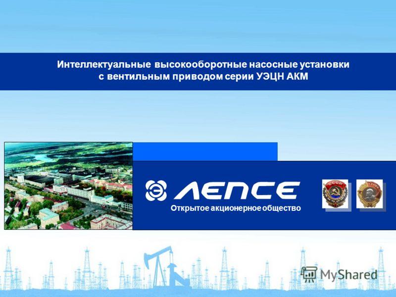 Открытое акционерное общество Интеллектуальные высокооборотные насосные установки с вентильным приводом серии УЭЦН АКМ Открытое акционерное общество