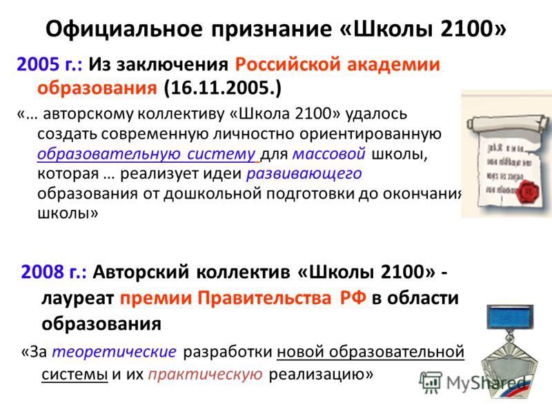 Официальное признание «Школы 2100» 2005 г.: Из заключения Российской академии образования (16.11.2005.) «… авторскому коллективу «Школа 2100» удалось создать современную личностно ориентированную образовательную систему для массовой школы, которая …
