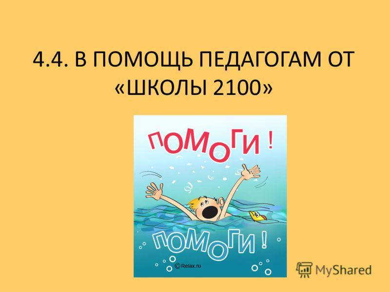 4.4. В ПОМОЩЬ ПЕДАГОГАМ ОТ «ШКОЛЫ 2100»