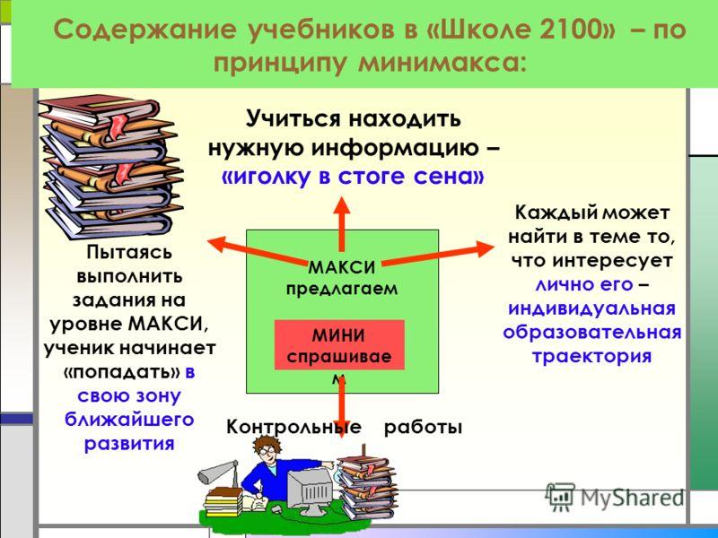 Содержание учебников в «Школе 2100» – по принципу минимакса: Учиться находить нужную информацию – «иголку в стоге сена» МИНИ спрашивае м МАКСИ предлагаем Пытаясь выполнить задания на уровне МАКСИ, ученик начинает «попадать» в свою зону ближайшего раз