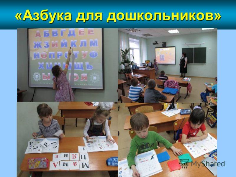 «Азбука для дошкольников»