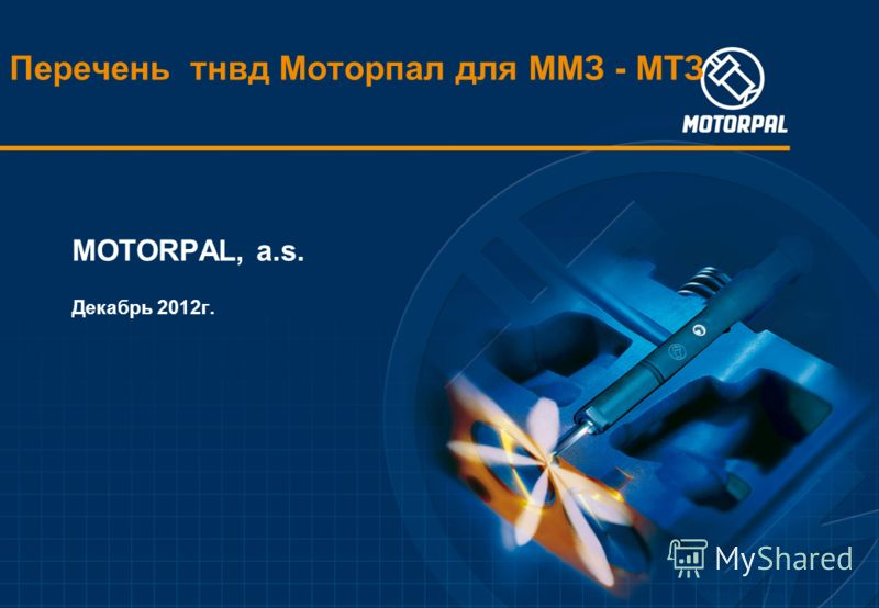 www.motorpal.cz Перечень тнвд Моторпал для ММЗ - МТЗ MOTORPAL, a.s. Декабрь 2012г.