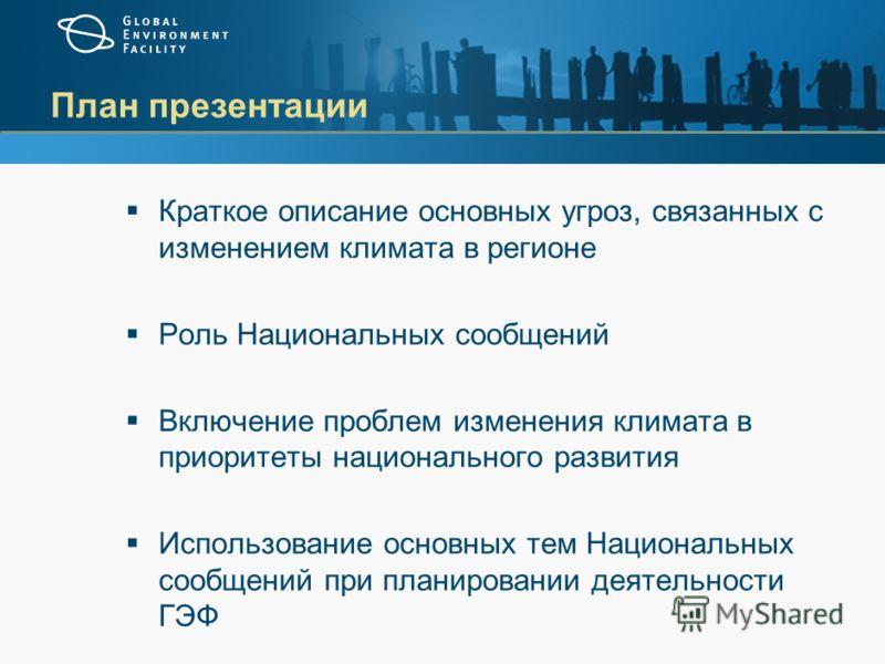 Использование национальных сообщений для включения стратегических вопросов изменения климата в программы развития стран Восточной Европы и СНГ Субрегиональное совещание Национальных координаторов стран Восточной Европы и СНГ Дубровник, Хорватия, 11-1