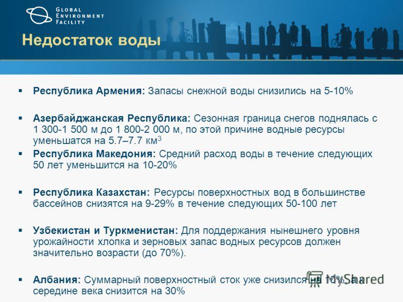 В Молдове, Киргизстане и Таджикистане самая высокая смертность в результате наводнений Исторически, наиболее сильные экономические потери, вызванные наводнениями (в расчете на долю от ВВП), отмечались в Турции, Западном Казахстане, Украине, в некотор
