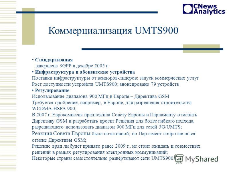 Коммерциализация UMTS900 Стандартизация завершена 3GPP в декабре 2005 г. Инфраструктура и абонентские устройства Поставки инфраструктуры от вендоров-лидеров; запуск коммерческих услуг Рост доступности устройств UMTS900: анонсировано 79 устройств Регу