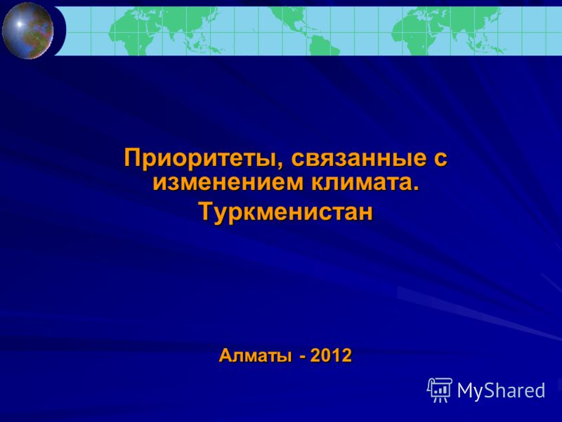 Приоритеты, связанные с изменением климата. Туркменистан Алматы - 2012