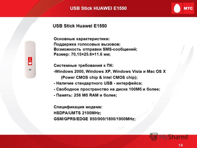USB Stick HUAWEI E1550 Основные характеристики: Поддержка голосовых вызовов; Возможность отправки SMS-сообщений; Размер: 70,15×25.6×11.6 мм; Системные требования к ПК: -Windows 2000, Windows XP, Windows Vista и Mac OS X (Power CMOS chip & Intel CMOS