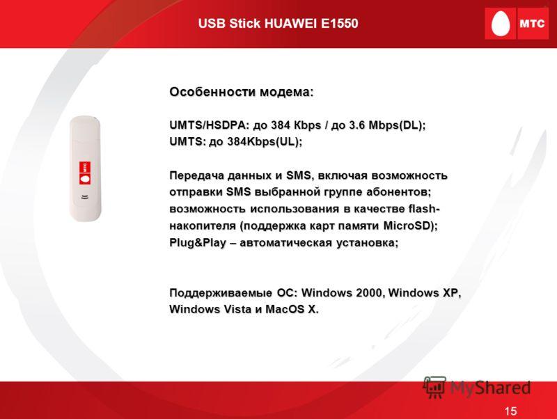 USB Stick HUAWEI E1550 Особенности модема: UMTS/HSDPA: до 384 Кbps / до 3.6 Mbps(DL); UMTS: до 384Kbps(UL); Передача данных и SMS, включая возможность отправки SMS выбранной группе абонентов; возможность использования в качестве flash- накопителя (по