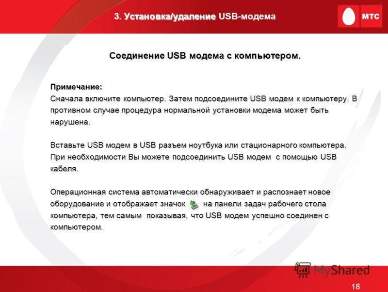 Установка/удаление 3. Установка/удаление USB-модема Соединение USB модема с компьютером. Примечание: Сначала включите компьютер. Затем подсоедините USB модем к компьютеру. В противном случае процедура нормальной установки модема может быть нарушена.