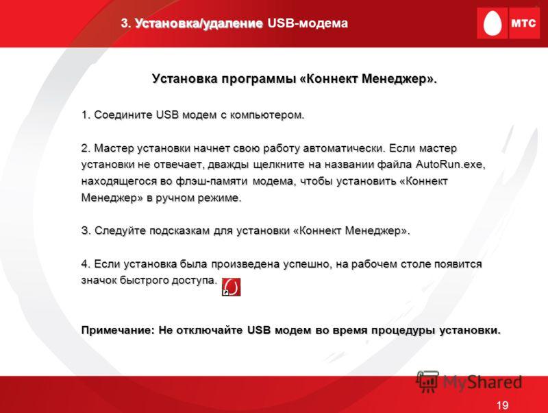 Установка программы «Коннект Менеджер». 1. Соедините USB модем с компьютером. 2. Мастер установки начнет свою работу автоматически. Если мастер установки не отвечает, дважды щелкните на названии файла AutoRun.exe, находящегося во флэш-памяти модема,