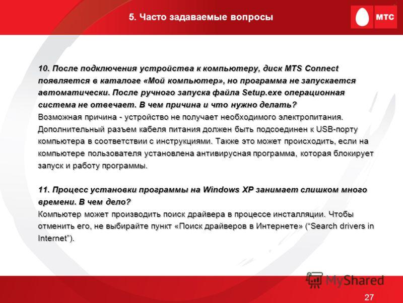 5. Часто задаваемые вопросы 10. После подключения устройства к компьютеру, диск MTS Connect появляется в каталоге «Мой компьютер», но программа не запускается автоматически. После ручного запуска файла Setup.exe операционная система не отвечает. В че