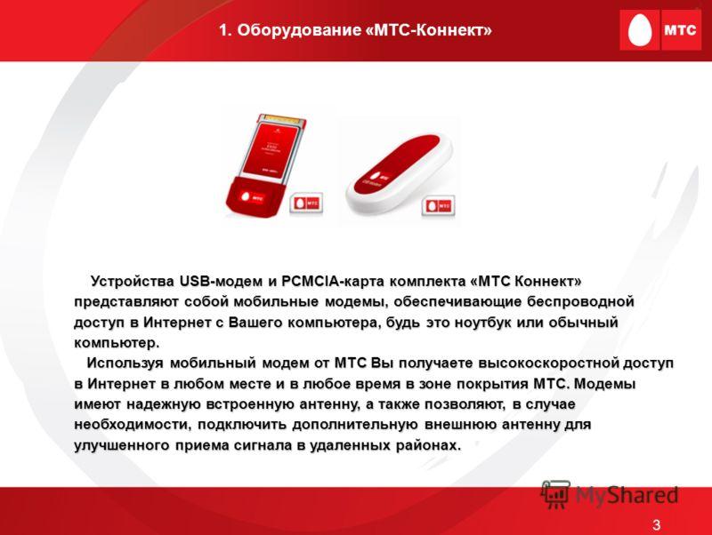 1. Оборудование «МТС-Коннект» 3 Устройства USB-модем и PCMCIA-карта комплекта «МТС Коннект» представляют собой мобильные модемы, обеспечивающие беспроводной доступ в Интернет с Вашего компьютера, будь это ноутбук или обычный компьютер. Устройства USB