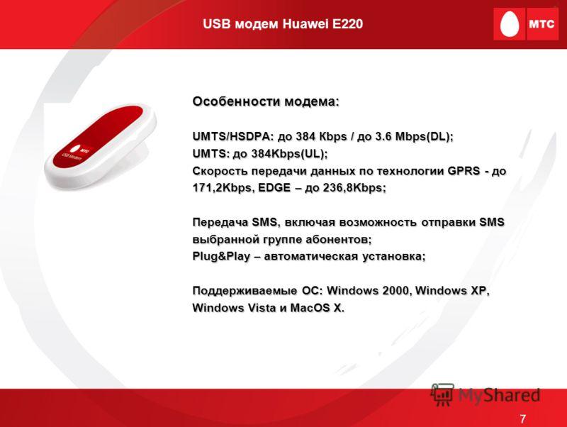 Особенности модема: UMTS/HSDPA: до 384 Кbps / до 3.6 Mbps(DL); UMTS: до 384Kbps(UL); Скорость передачи данных по технологии GPRS - до 171,2Kbps, EDGE – до 236,8Kbps; Передача SMS, включая возможность отправки SMS выбранной группе абонентов; Plug&Play