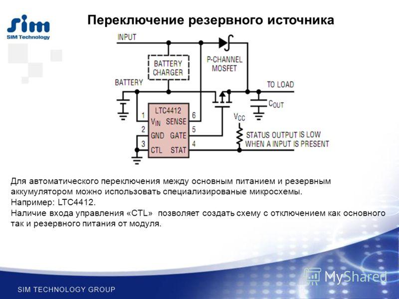 Переключение резервного источника Для автоматического переключения между основным питанием и резервным аккумулятором можно использовать специализированые микросхемы. Например: LTC4412. Наличие входа управления «CTL» позволяет создать схему с отключен
