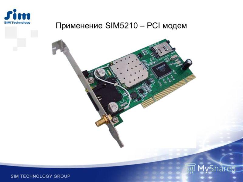 Применение SIM5210 – PCI модем