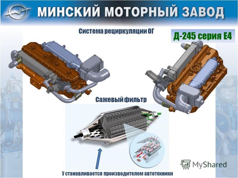 Д-245 серия Е4 Система рециркуляции ОГ Сажевый фильтр У станавливается производителем автотехники