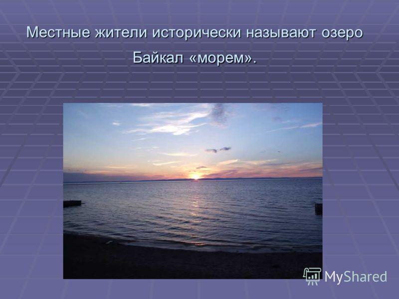 Местные жители исторически называют озеро Байкал «морем».