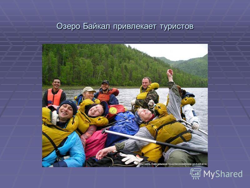 Озеро Байкал привлекает туристов