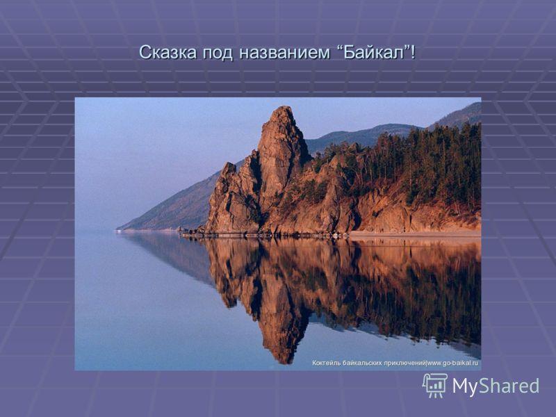 Сказка под названием Байкал!