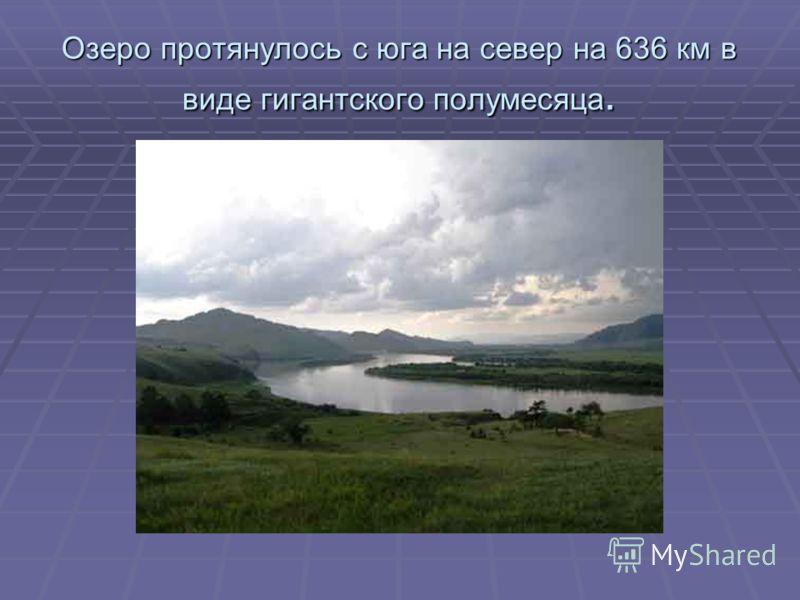 Озеро протянулось с юга на север на 636 км в виде гигантского полумесяца.