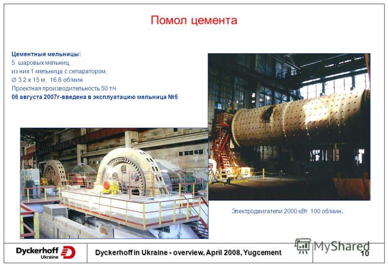 Dyckerhoff in Ukraine - overview, April 2008, Yugcement 9 Подготовка шлама 2 шламбассейна 6000 м 3 грубомолотого шлама с высоким и низким титром 2 шламбассейна подачи шлама в печь 6000 м 3 для нормального шлама Влажность шлама за 2007 год 37,8%