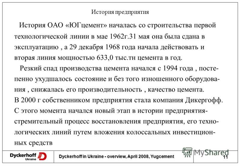 Dyckerhoff in Ukraine - overview, April 2008, Yugcement 10 Помол цемента Электродвигатели 2000 кВт, 100 об/мин. Цементные мельницы: 5 шаровых мельниц, из них 1 мельница с сепаратором, 3,2 x 15 м, 16,8 об/мин Проектная производительность 50 т/ч 06 авг