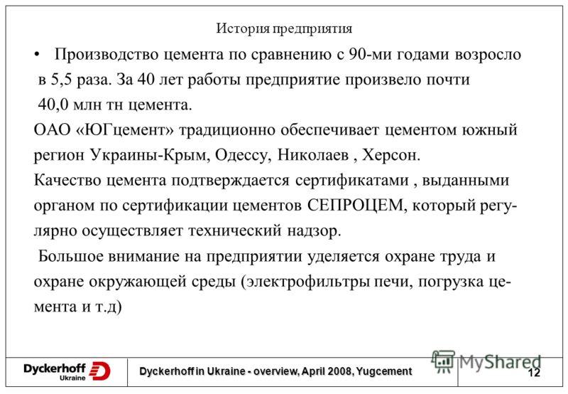 Dyckerhoff in Ukraine - overview, April 2008, Yugcement 11 История предприятия История ОАО «ЮГцемент» началась со строительства первой технологической линии в мае 1962г.31 мая она была сдана в эксплуатацию, а 29 декабря 1968 года начала действовать и