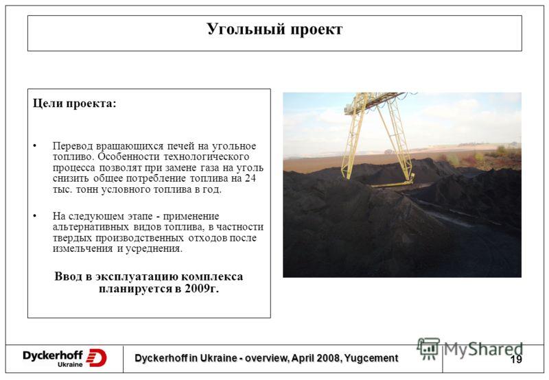 Dyckerhoff in Ukraine - overview, April 2008, Yugcement 18 Проекты в стадии реализации 2008-2009 г.г. Установка нового электрофильтра FLS печи 1 Перевод вращающихся печей на угольное топливо. Структурированая локальная оптоволоконная сеть. Модернизац
