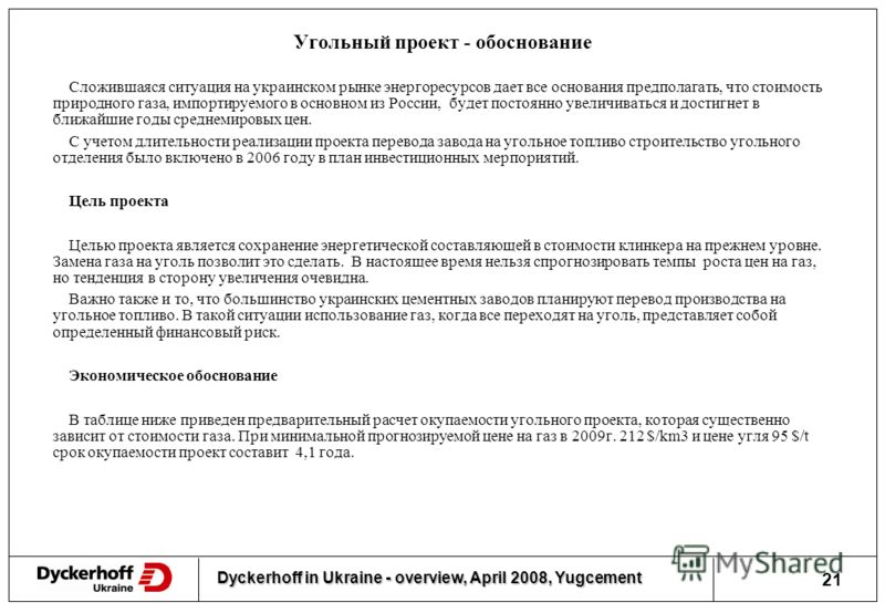 Dyckerhoff in Ukraine - overview, April 2008, Yugcement 20