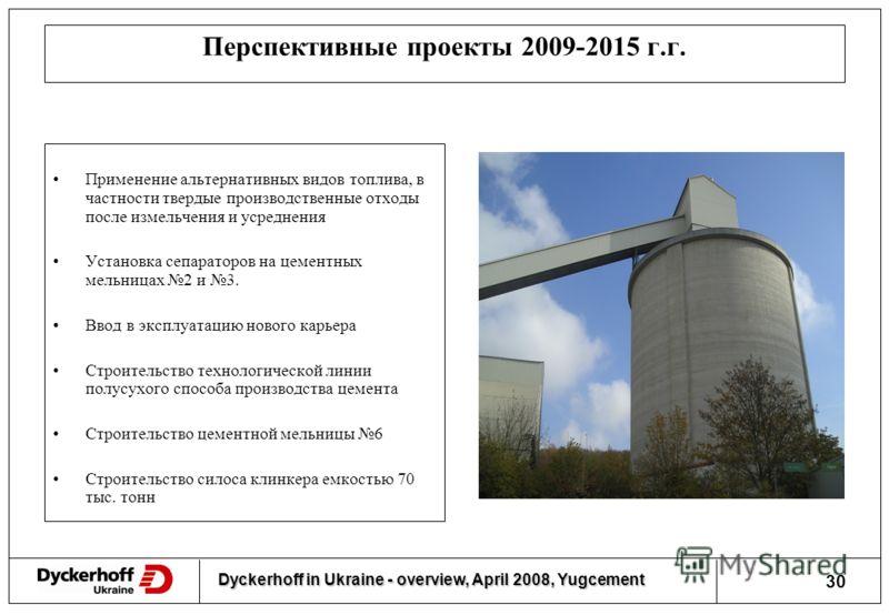Dyckerhoff in Ukraine - overview, April 2008, Yugcement 29 Применение альтернативного топлива Состояние: На втором этапе реализации проекта запланировано применение альтернативных видов топлива: измельченный мусор, автопокрышкиНа втором этапе реализа