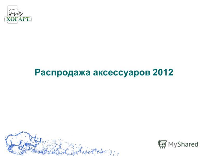 Распродажа аксессуаров 2012
