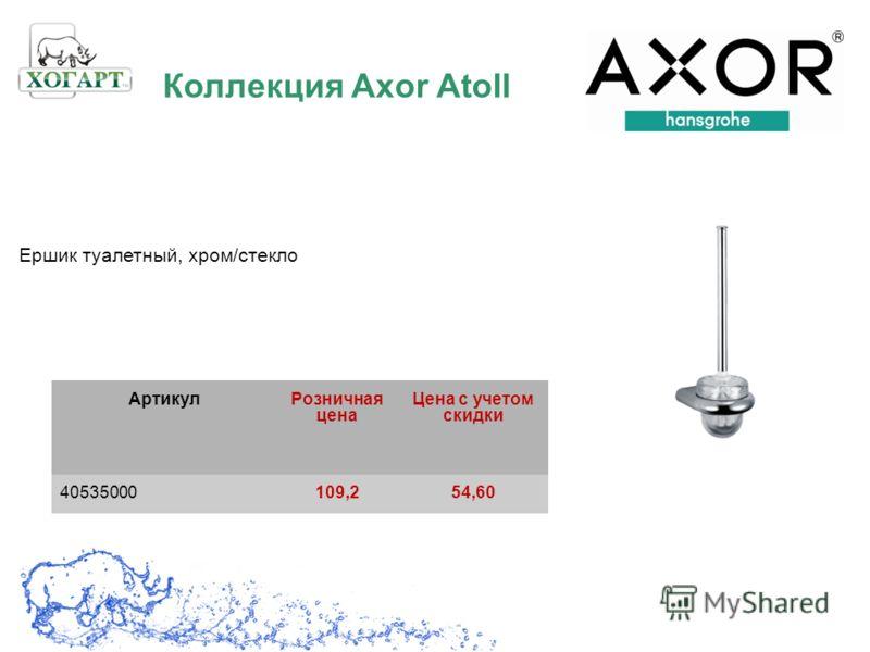 Ершик туалетный, хром/стекло АртикулРозничная цена Цена с учетом скидки 40535000109,254,60 Коллекция Axor Atoll