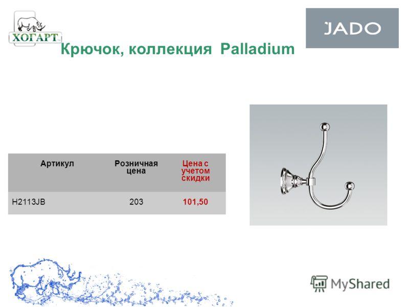 Крючок, коллекция Palladium АртикулРозничная цена Цена с учетом скидки H2113JB203101,50