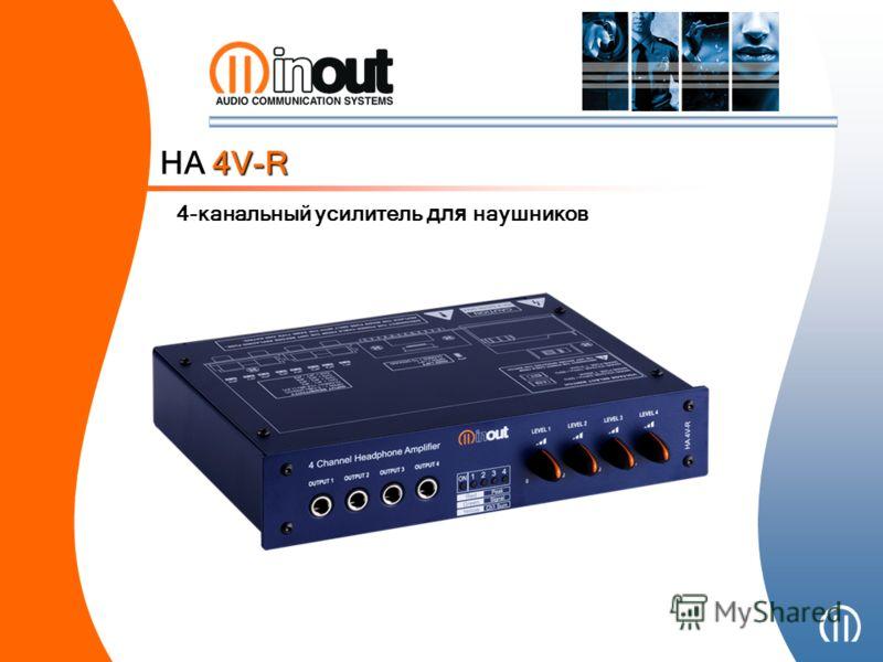 HA 4V-R 4-канальный усилитель для наушников