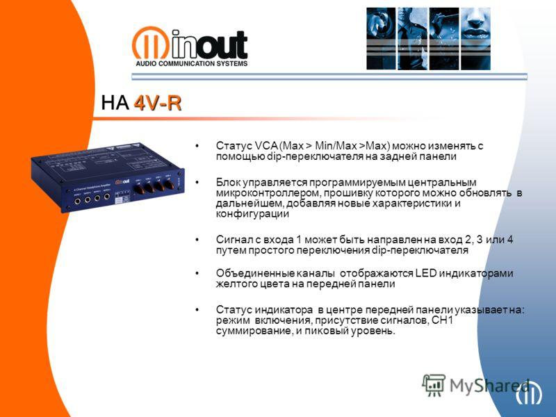 Статус VCA (Max > Min/Max >Max) можно изменять с помощью dip-переключателя на задней панели Блок управляется программируемым центральным микроконтроллером, прошивк у которого можно обновлять в дальнейшем, добав ляя новые характеристики и конфигурации