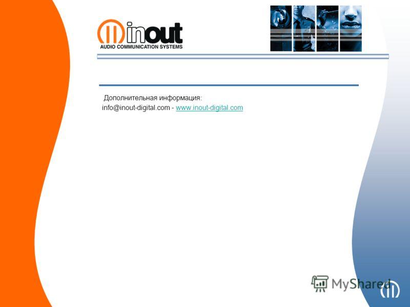 Дополнительная информация: info@inout-digital.com - www.inout-digital.comwww.inout-digital.com