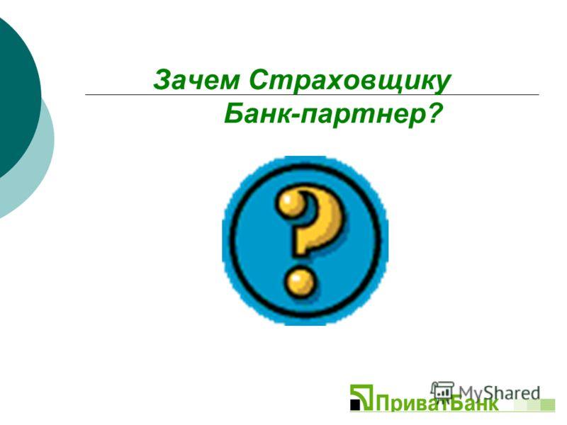 Зачем Страховщику Банк-партнер?