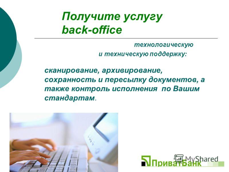 технологическую и техническую поддержку: сканирование, архивирование, сохранность и пересылку документов, а также контроль исполнения по Вашим стандартам. Получите услугу back-office