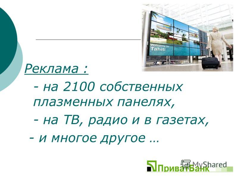 Реклама : - на 2100 собственных плазменных панелях, - на ТВ, радио и в газетах, - и многое другое …