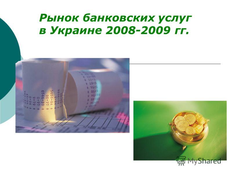 Рынок банковских услуг в Украине 2008-2009 гг.