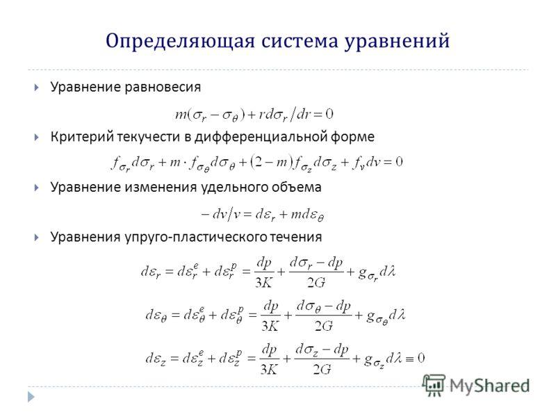 Определяющая система уравнений Уравнение равновесия Критерий текучести в дифференциальной форме Уравнение изменения удельного объема Уравнения упруго - пластического течения