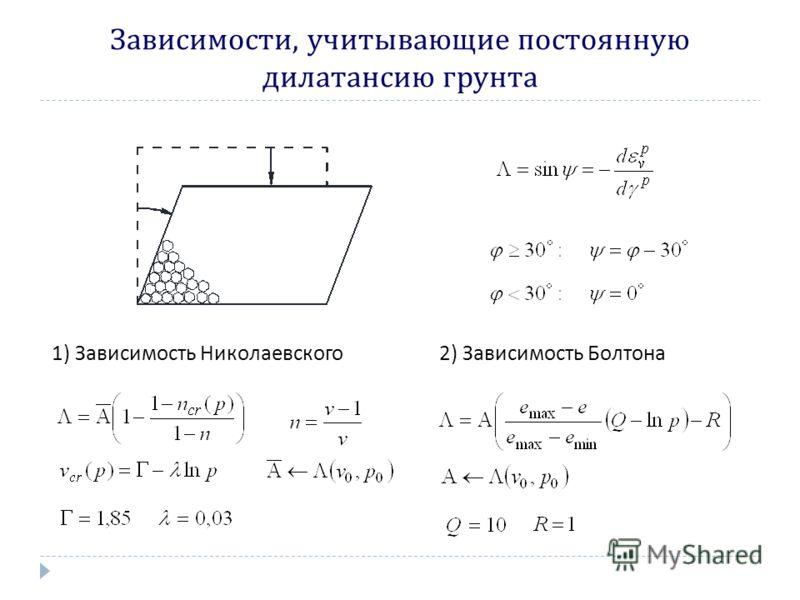 Зависимости, учитывающие постоянную дилатансию грунта 2) Зависимость Болтона 1) Зависимость Николаевского